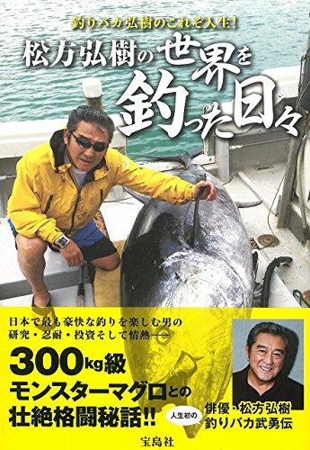 松方弘樹、脳リンパ腫で死去