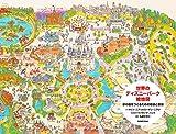 世界のディズニーパーク絵地図 夢の国をつくるための地図と原画 画像