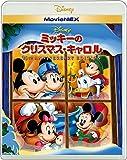 ミッキーのクリスマス・キャロル 30th Anniversary Edition MovieNEX [ブルーレイ+DVD+デジタルコピー(クラウド対応)+MovieNEXワールド] [Blu-ray]