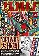 ナショナルキッド〔完全版〕【上】 (マンガショップシリーズ 281)