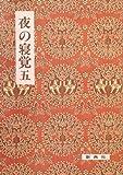 影印校注古典叢書21 夜の寝覚 五 (影印校注古典叢書 (21))