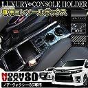 トヨタ ノア 80系 ヴォクシー 80系 コンソールボックス カップホルダー ドリンクホルダー 【黒木目】