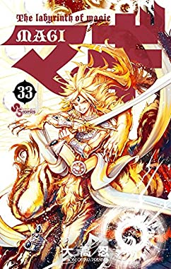 マギ 33 (少年サンデーコミックス)