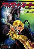 アマリアロード・ストーリー―復讐銃騎アンジェラ (ソノラマ文庫)