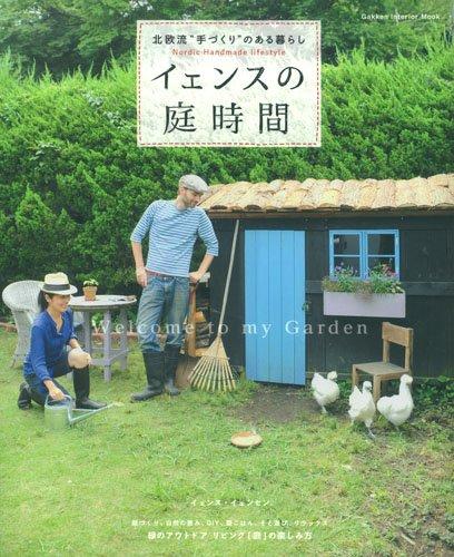 """イェンスの庭時間: 北欧流""""手づくり""""のある暮らし (Gakken Interior Mook)の詳細を見る"""