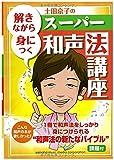 解きながら身につく 土田京子のスーパー和声法講座