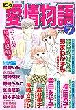 15の愛情物語 2018年 07 月号 [雑誌]