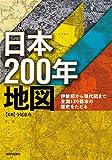 日本200年地図: 伊能図から現代図まで全国130都市の歴史をたどる