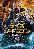 ライズ・オブ・シードラゴン 謎の鉄の爪[DVD]