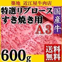 『近江屋牛肉店 国産牛 A3 リブロース 2~3mm厚カット 600g (すき焼き用)』