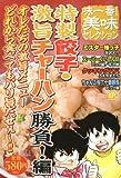 味一番! 美味セレクション 特製餃子・激旨チャーハン勝負! 編 (講談社プラチナコミックス)