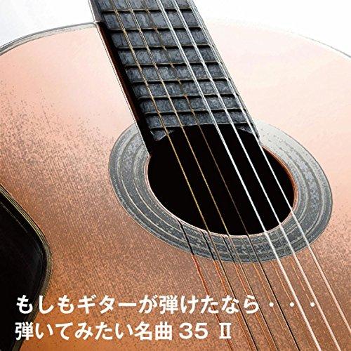 もしもギターが弾けたなら・・・弾いてみたい名曲35 II