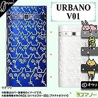 au URBANO V01 専用 カバー ケース (ハード) ● デザイナーズ : オワリ 「迫りくるネコ・白」 ホワイト