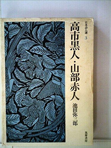 高市黒人・山部赤人 (1970年) (日本詩人選〈3〉)