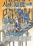 人工知能 Vol.30 No.4 (2015年07月号)