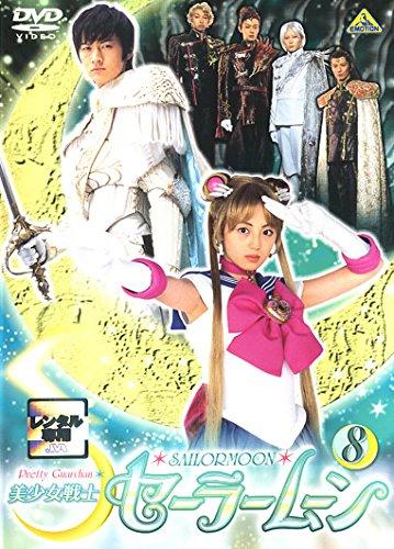美少女戦士 セーラームーン 8 実写(第29話~第32話) [レンタル落ち]