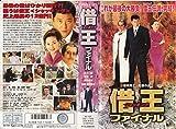 借王〈シャッキング〉ファイナル [VHS]