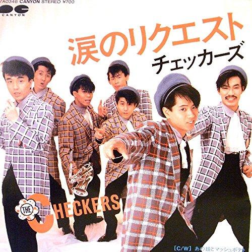【EP】1984年 チェッカーズ 「涙のリクエスト / あの娘とマッシュポテト」【検:音飛無】