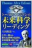 トーマス・エジソンの未来科学リーディング 公開霊言シリーズ