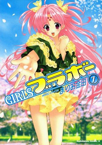 GIRLSブラボー(7) (角川コミックス・エース)