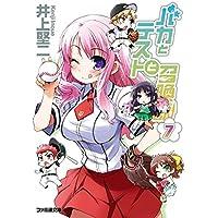 バカとテストと召喚獣7 (ファミ通文庫)