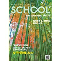 SCHOOL Vol.51: 女子校特集 2017
