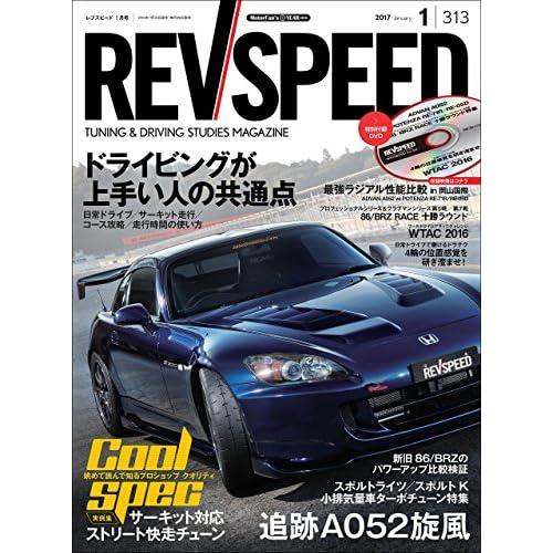 REV SPEED (レブスピード) 2017年 1月号 [雑誌]