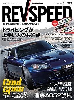 [三栄書房]のREV SPEED (レブスピード) 2017年 1月号 [雑誌]