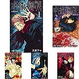 呪術廻戦 1-6巻 新品セット (クーポン「BOOKSET」入力で+3%ポイント)