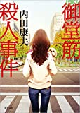 御堂筋殺人事件: 〈新装版〉 (徳間文庫)