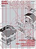 この1冊で全部わかる木造住宅製図秘伝のテクニック (エクスナレッジムック)