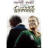 インビクタス・負けざる者たち [DVD]
