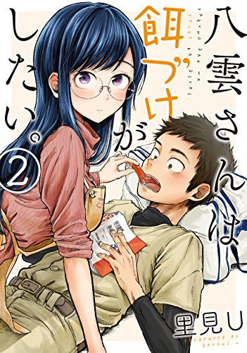 八雲さんは餌づけがしたい。(2) (ヤングガンガンコミックス)の詳細を見る