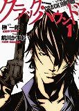 クラック・ハウンド 1 (ジェッツコミックス)