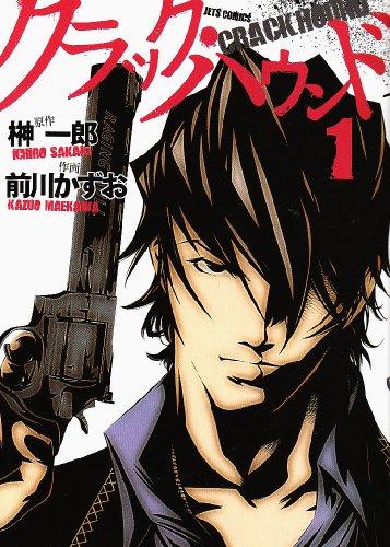 クラック・ハウンド 1 (ジェッツコミックス)の詳細を見る