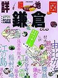 詳細地図で歩きたい町 鎌倉 (JTBのムック)