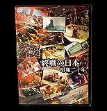 終戦の日本…昭和二十年[DVD]