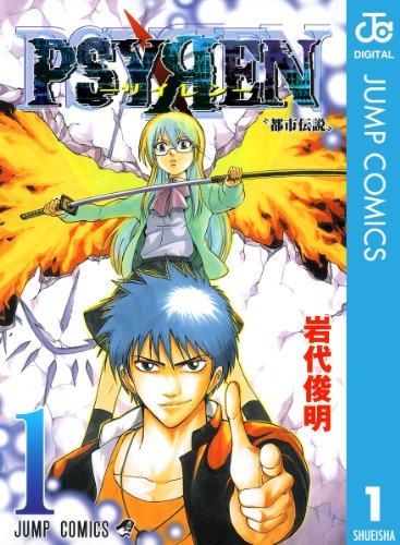 PSYREN―サイレン― 1 (ジャンプコミックスDIGITAL)