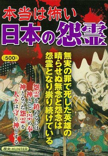 本当は怖い日本の怨霊の詳細を見る