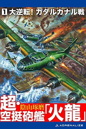 超・空挺砲艦「火龍」(1)の詳細を見る