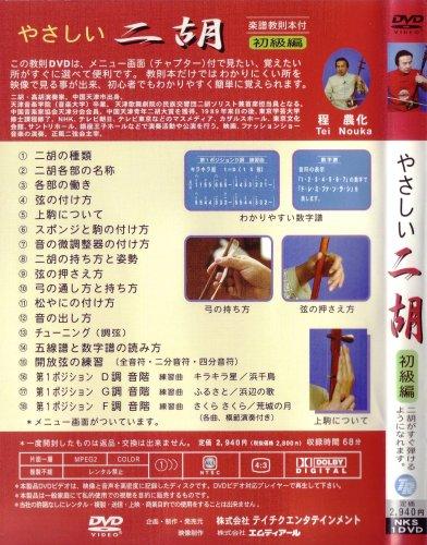 DVD やさしい二胡 初級編(楽譜教則本付)