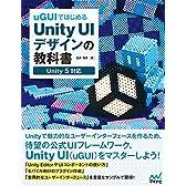 uGUIではじめるUnity UIデザインの教科書-Unity5対応