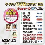 テイチクDVDカラオケ スーパー10W(474)