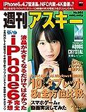週刊アスキー 2014年 9/9号 [雑誌]