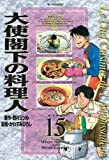 大使閣下の料理人(15) (モーニングコミックス)
