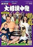 NHK G-Media 大相撲中継 春場所決算号 2018年 4/14 号 (サンデー毎日 増刊)