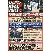 ジャパン REALVOICE VOL.2 (MSムック ジャパンREALVOICE)