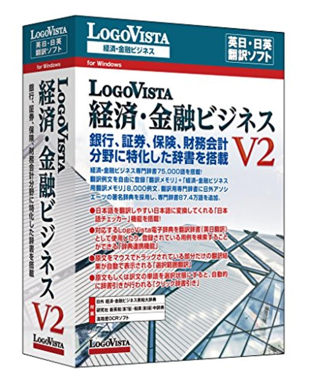 楽観ライオネルグリーンストリート図LogoVista 経済?金融ビジネス V2