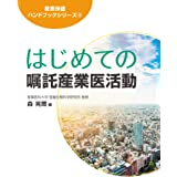 はじめての嘱託産業医活動 (産業保健ハンドブックシリーズ9)