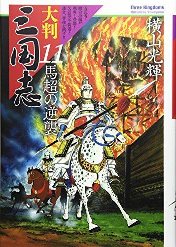 大判 三国志 11: 馬超の逆襲 (希望コミックス)